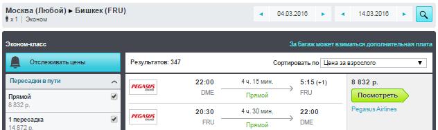 Pegasus. Москва — Бишкек (Киргизия) — Москва: 8800 руб. [Прямые рейсы!]