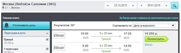 Aegean. Москва - Салоники (Греция) - Москва: 10250 руб. [Прямые рейсы с захватом НГ!]