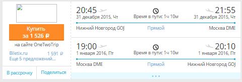 Нижний Новгород - Москва - Нижний Новгород