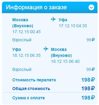 Победа. Билеты из Москвы в регионы РФ: от 100 руб. (в одну сторону)