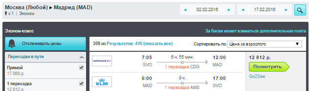 KLM. Питер / Москва —  Мадрид — Питер / Москва: 11700 - 12800 руб.