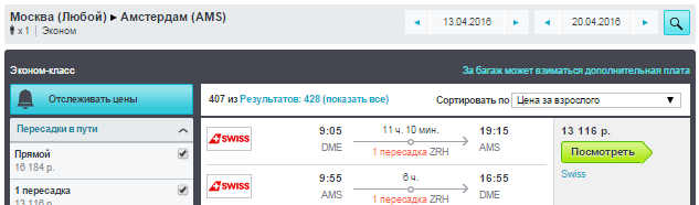 SAS / Swiss. Москва / Питер  - Амстердам - Москва / Питер: 12000 / 13100 руб. [Прямые рейсы!]