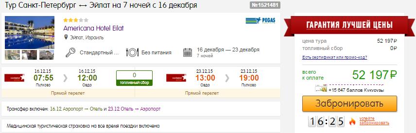 Тур из Санкт-Петербурга в Эйлат