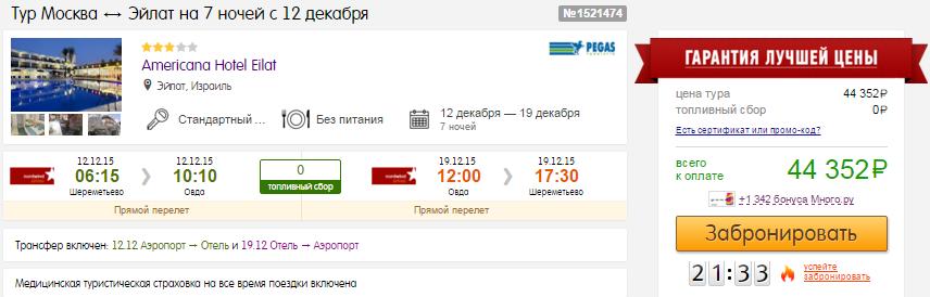 Тур из Москвы в Эйлат