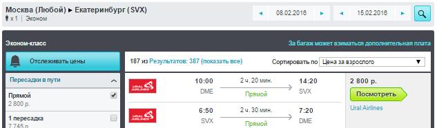 Москва - Екатеринбург - Москва