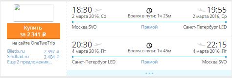 Москва - Санкт-Петербург - Москва