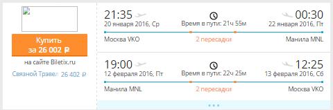 Москва - Манила - Москва
