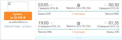 Казань - Манила - Казань