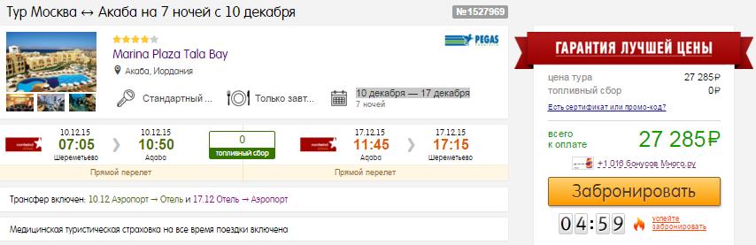 ТУР-пакет 7 ночей из Москвы в Иорданию