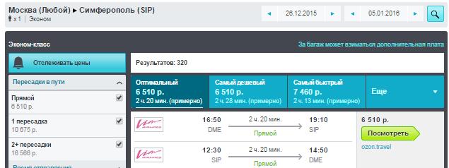 Москва — Симферополь - Москва