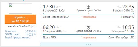KLM. Питер / Москва - Прага
