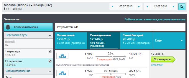 KLM. Москва - Ибица