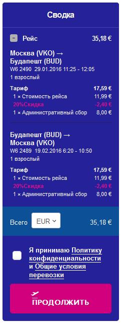 Москва - Будапешт скидка 20%