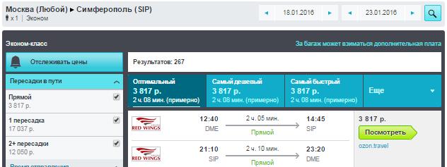 Москва - Крым (Симферополь)