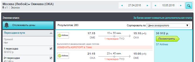 S7 + Japan Airlines. Москва - Окинава (Япония)
