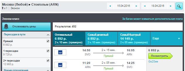 SAS. Москва ⇄ Стокгольм [Прямые рейсы!]