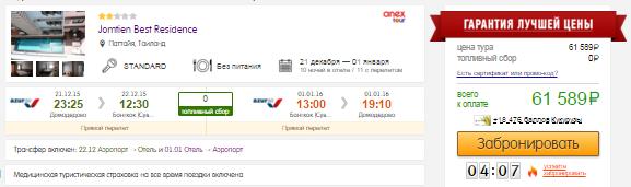 ТУР-пакет 11 ночей из Москвы в Таиланд