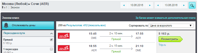 Ural Airlines. Москва - Сочи. Лето