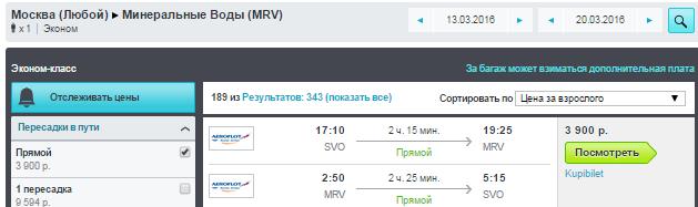 Аэрофлот. Москва - Минводы - Москва