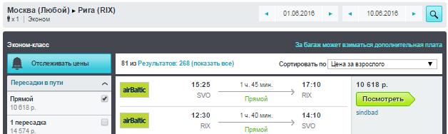 airBaltic. Москва ⇄ Рига