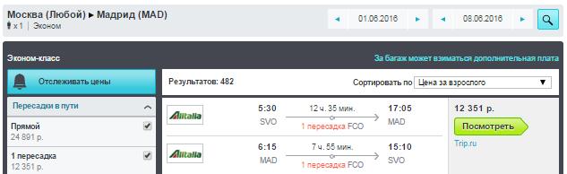 Alitalia. Москва / Питер ⇄ Мадрид / Париж / Барселона / Мальта
