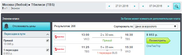 Georgian Airways. Москва - Тбилиси