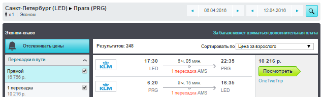 KLM. Питер ⇄ Стамбул / Прага / Гамбург / Цюрих: 9400 / 10200 / 10400 / 11100 руб.