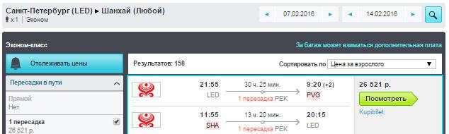China Southern / Hainan Airlines. Москва / Питер - Шанхай