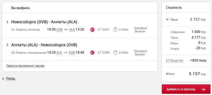 S7. Новосибирск / Питер / Москва ⇄ Алматы (Казахстан)