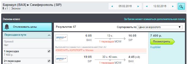 Аэрофлот. Барнаул - города России