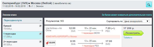 Air China. Сбой. Екатеринбург - Пекин / + Шанхай