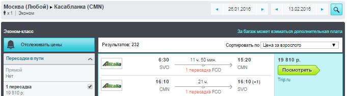 Alitalia. Питер / Москва ⇄ Касабланка (Марокко)
