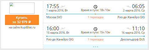 Сбой. Alitalia. Москва - Бразилия / Аргентина - Германия