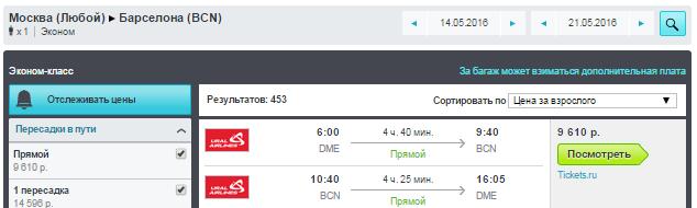 Ural Airlines. Москва - Римини / Барселона