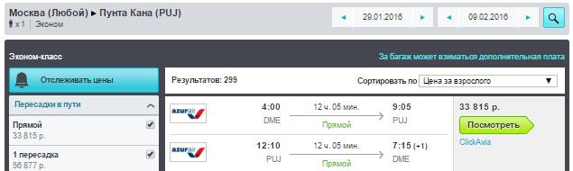Azur Air. Чартер. Москва ⇄ Пунта Кана (Доминикана)
