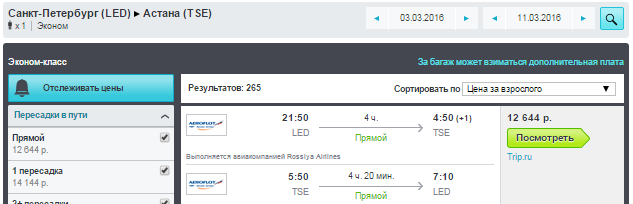 Аэрофлот. Москва / Питер - Астана / Алма-Ата (Казахстан)