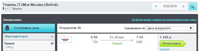 Yamal Airlines. Авиабилеты между Москвой и Тюменью
