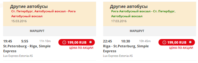 LuxExpress. Питер - Рига