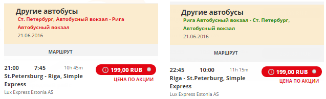 LuxExpress. Питер - Таллин
