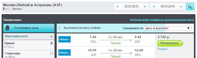 Победа. Москва - Астрахань