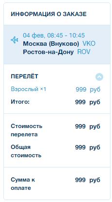 Победа. Распродажа. Ростов