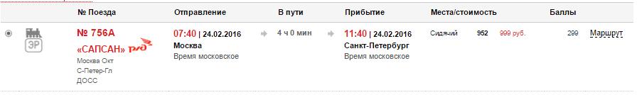 РЖД. Билеты на Сапсан