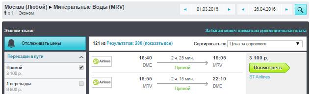 S7. Москва / Питер - Минеральные воды
