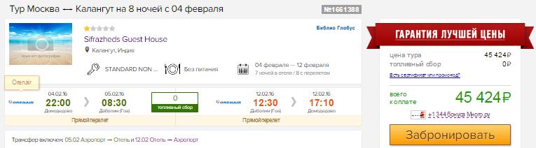 ТУР-пакет 8 ночей из Москвы на Гоа