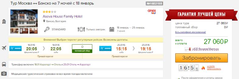 Тур в Болгарию (Банско) из Москвы