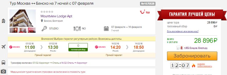 Тур в Болгарию - Банско