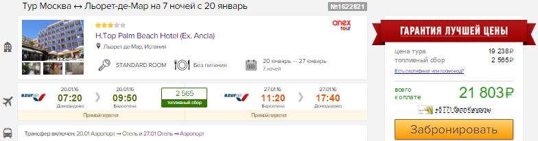 Тур в Испанию из Москвы