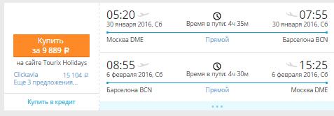 Ural Airlines. Чартер. Москва - Барселона