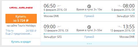 Ural Airlines. Чартер. Москва - Зальцбург (Австрия): 5700 руб. [Прямые рейсы в горнолыжный сезон!]