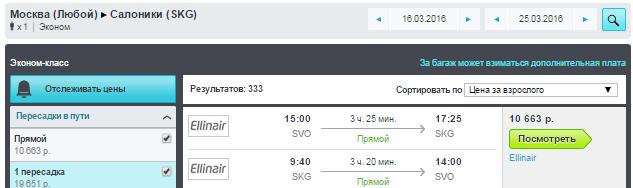 Ellinair. Москва ⇄ Салоники